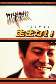 生きない (1998)
