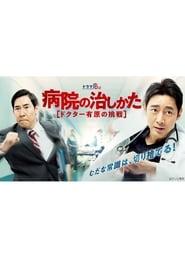 Watch Byouin no Naoshikata ~Doctor Arihara no Chousen~ (2020)