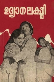 ഉദ്യാനലക്ഷ്മി 1976