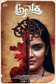 Anukta (2019) 1080P 720P 420P Full Movie Download