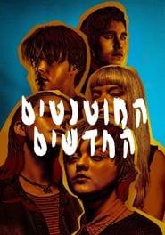 המוטנטים החדשים / The New Mutants לצפייה ישירה