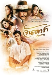 Jan Dara: The Beginning [2012]