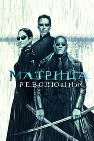 Смотреть Матрица: Революция