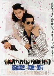 Those Swell Yakuza Volledige Film