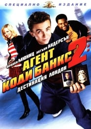 Агент Коди Банкс 2: Дестинация Лондон (2004)