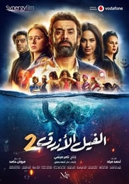 The Blue Elephant 2 (2019)
