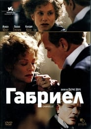 Габриел (2005)