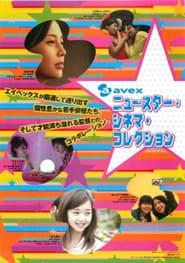 Girls Love 2009