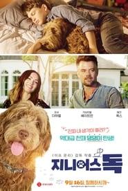 Think Like a Dog -  - Azwaad Movie Database