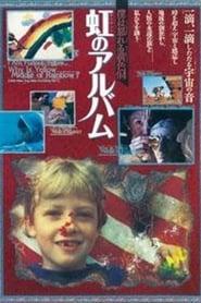 Watch Bakit dilaw ang gitna ng bahag-hari (1994)
