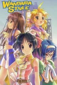 妄想科学シリーズ ワンダバスタイル 2003