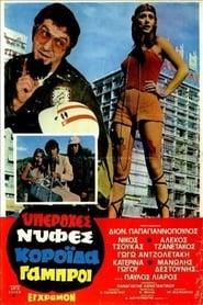 Υπέροχες Νύφες... Κορόιδα Γαμπροί! 1972