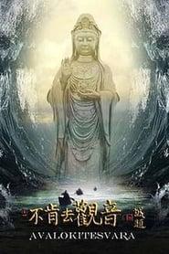 Avalokitesvara (2013) poster