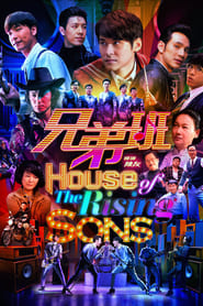 House of the Rising Sons (2018)