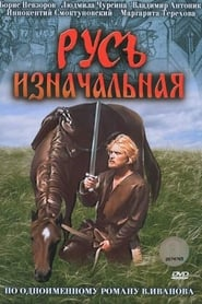 Русь изначальная (1986)