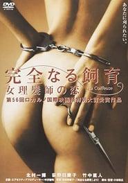 Kanzen-naru shiiku: onna rihatsushi no koi 2004