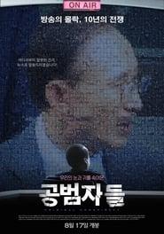 مشاهدة فيلم Criminal Conspiracy مترجم