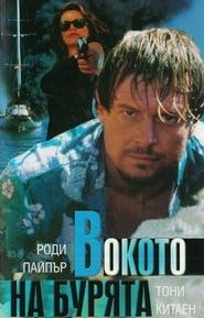 Dead Tides (1997)