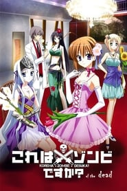 Kore wa Zombie Desu ka?: Temporada 2