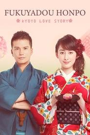 福家堂本舗-KYOTO LOVE STORY- saison 01 episode 01
