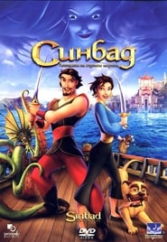Синбад: Легендата на седемте морета (2003)
