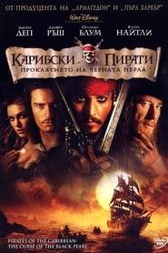Карибски пирати: Проклятието на черната перла (2003)
