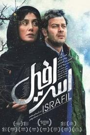 مشاهدة فيلم Israfil مترجم