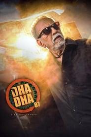 Dha Dha 87 (2019)