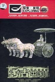 考古中国 2004
