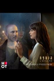 Regardez L'Attache Online HD Française (2019)