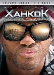 Ханкок (2008)
