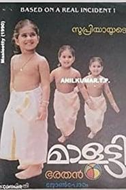 മാളൂട്ടി (1992)