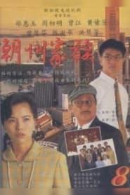 The Teochew Family 1995