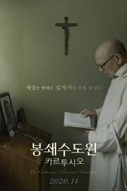 The Carthusian Cloistered Monastery (2020)