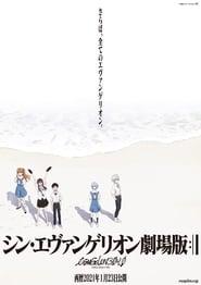 Regardez Evangelion: 3.0+1.0 Online HD Française (2021)