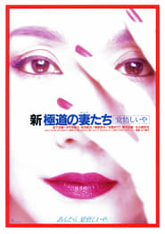 Yakuza Ladies Revisited 2 (1993)