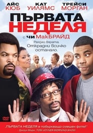 Първата неделя (2008)