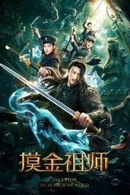 摸金祖师 (2020)