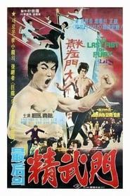 Последният яростен юмрук (1977)