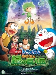 Doraemon The Movie Nobita In Hara Hara Planet (2008)