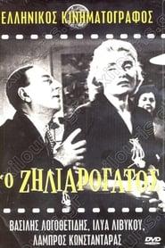 Affiche de Film Ο Ζηλιαρόγατος