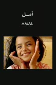 فيلم Amal مترجم