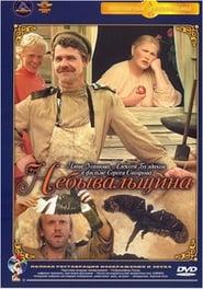Affiche de Film Nebyvalshchina