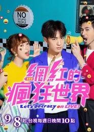 مشاهدة مسلسل Let's Go Crazy on LIVE مترجم أون لاين بجودة عالية