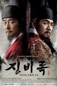 مشاهدة مسلسل The Jingbirok: A Memoir of Imjin War مترجم أون لاين بجودة عالية