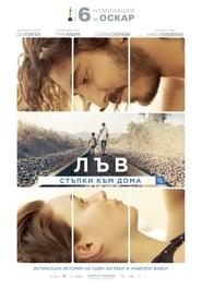 Лъв: Стъпки към дома / Lion (2016)