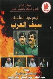 Sword of Arabs