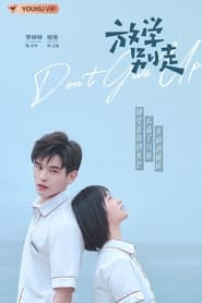 放学别走 (2021) poster
