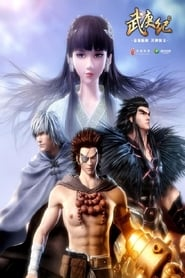 Wu Geng Ji – 1ª Temporada