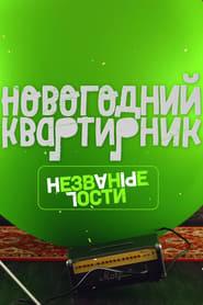 Квартирник НТВ у Маргулиса. Новогодний выпуск. Незваные гости
